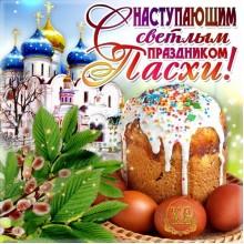 """Интернет-магазин """"Ключ Уюта"""" поздравляет с наступающим праздником Пасхи"""